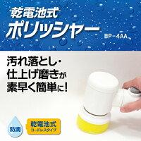乾電池式ポリッシャーBP-4AA