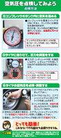 タイヤ空気圧使用方法