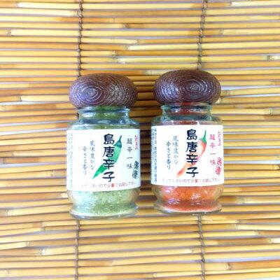 島唐辛子セット(赤唐・青唐)