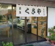 池太商店店舗