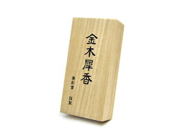 金木犀香(スティック30本・桐箱入)