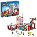 【送料無料 新品】レゴ (LEGO) シティ 消防署 60110
