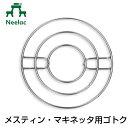 【送料無料】Neelac メステ...