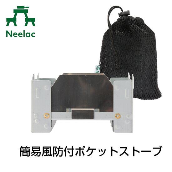 Neelac 簡易風防付ポケットストーブ メスティンに傷が付かない収納袋付 固形燃料 ストーブ ミニコンロ