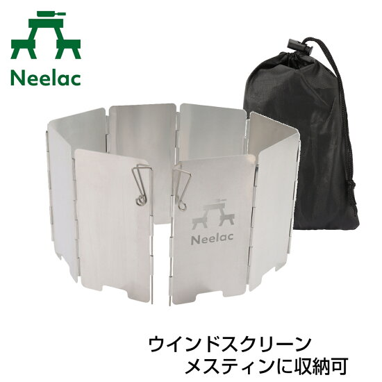 【送料無料】Neelac ポケットストーブ用ウインドスクリーン 収納袋付 メスティンにスタッキング可 アルミ板 8枚 製造時における傷や汚れ有