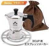 【送料無料】Neelac 直火式エスプレッソマシン マキネッタセット(五徳、収納袋付)3cup(約120ml) IH非対応 ご自宅やキャンプでお手軽においしいコーヒーを
