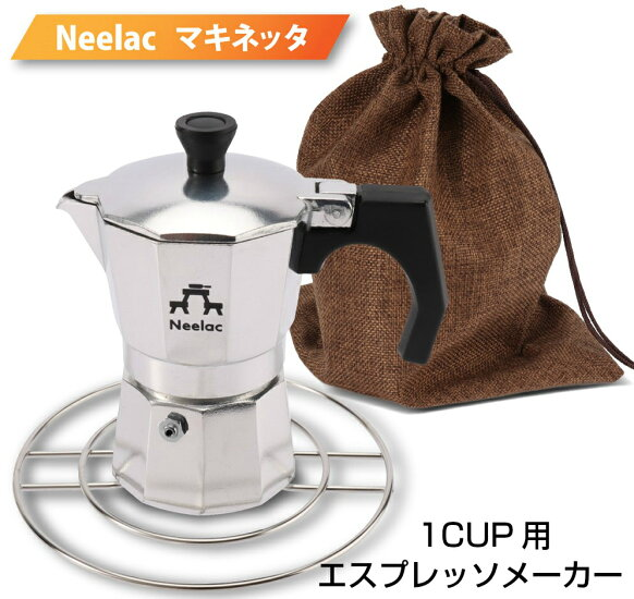 【送料無料】Neelac直火式エスプレッソマシンマキネッタセット(五徳、収納袋付)1cup(約40ml)IH非対応ご自宅やキャンプでお手軽においしいコーヒーを