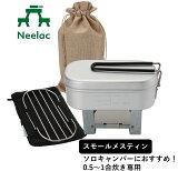 【新発売】Neelac スモールメスティン 6点セット 0.5〜1合用 専用網 簡易風防と専用袋付ポケットストーブ 収納袋 目盛り 絞り加工 通常サイズのメスティンに収納できます!