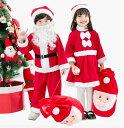 キッズ子供クリスマス4点6点セット 女の子男の子コスプレ サ