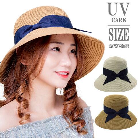 ウォッシャブルハット リボン サイズ調節可 UVケア 手洗い可 洗濯可 帽子 最新春夏 かわいい 麦わら帽子 帽子 つば広 幅広 レディース 紫外線対策 送料無料