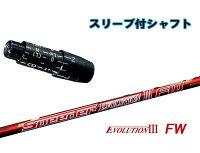 スリクソン/SRIXONZシリーズ用スリーブ装着シャフトフジクラスピーダーエボリューション474/569/661/757FujikuraSpeederEvolutionZ925/Z725/Z525非純正スリーブ【送料無料】