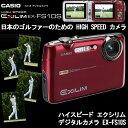 【ゴルファー専用 ハイスピードカメラ】カシオ/エクシリムEXILIM ハイスピードカメラEX-FS10S ...