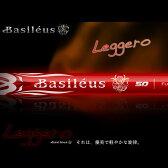 トライファス バシレウス レジーロTRIPHAS Basileus Leggero ウッド用シャフト【送料無料】