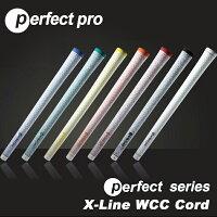 パーフェクトプロXラインWCCコードグリップ10本組特殊合成ゴム「ABR」採用の「パーフェクトプロXラインシリーズ」「ホワイトボディ」×「カラーコード」グリップPerfectProXLineWCCCordウッド&アイアン用グリップ【送料無料】