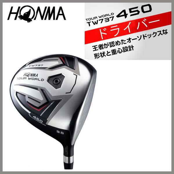 【受注生産】ホンマゴルフTOUR WORLD TW737 450 ドライバーVIZARD EX-A 55/65/75 シャフト装着本間ゴルフ/HONMAEX-Aシャフト