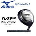【2011NEW】【即納】MIZUNO/ミズノ MP The Craft 611 MPクラフト611ドライバー宮里 美香使用【...