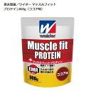 森永製菓 ウイダー マッスルフィットプロテイン ココア味 900gC6JMM51300 1