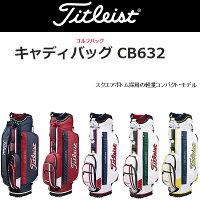【2015年モデル】Titleist/タイトリストCB591キャディバッグ9.5型【日本仕様】【送料無料】