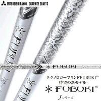 【三菱レイヨン】フブキJシリーズFUBUKIJ50J60J70シャフト単体日本正規品【フブキJシリーズ】【送料無料】
