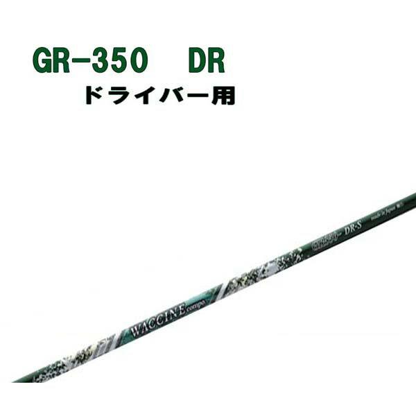 【シャフト単品】WACCINE COMPO/ワクチンコンポGR350/GR-350 DR ドライバー用シャフト