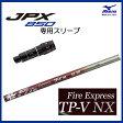 JPX850 右用ドライバー 純正スリーブ付シャフト ミズノ/MIZUNOJPX850ドライバー用スリーブ 装着(右利き用)ファイアーエクスプレス TP-V NXクワドラシリーズ FireExpress TP-V NX シャフトファイヤーエクスプレス【送料無料】