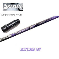 スリクソン/SRIXONZシリーズ用スリーブ装着シャフトATTAS6☆/アッタスロックスター非純正スリーブUSTマミヤZ525・Z725・Z925対応【送料無料】
