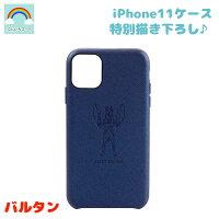 CCCフロンティアウルトラカイジュウケースforiPhone11Pro用ケースバルタンUNI-CSIP19S-2ULBA5.8インチ
