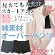 【お得な2枚セット】綿素材スカートアンダー オーバーパンツ 見えてもへっちゃら【メール便送料無料】