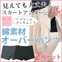 綿素材スカートアンダー オーバーパンツ 【お得な2枚セット】見えてもへ...