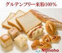 【プレゼント企画商品】グルテンフリー パン 詰め合わせ 米粉...