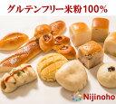 グルテンフリー パン 詰め合わせ 米粉パン 送料無料 お試しセット(1)(11種入り)母の日 食べ物 グルメ ギフト 母の日 健康