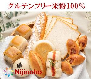 グルテンフリー パン 詰め合わせ 米粉パン 送料無料 お得なお試しセット2(10種入り)