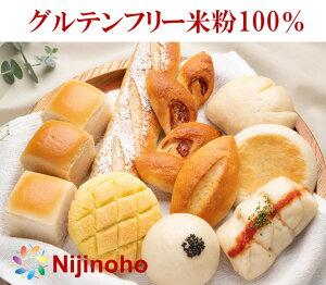 グルテンフリー パン 詰め合わせ 米粉パン 送料無料 お得なお試しセット1(11種入り)食べ物 グルメ ギフト 健康