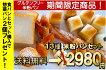 グルテンフリー米粉パン13種類セット