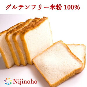 【クーポン使用で20%OFF】グルテンフリー パン ヴィーガン 無添加 天然酵母 米粉パン米粉100% 食パン(6枚切り)