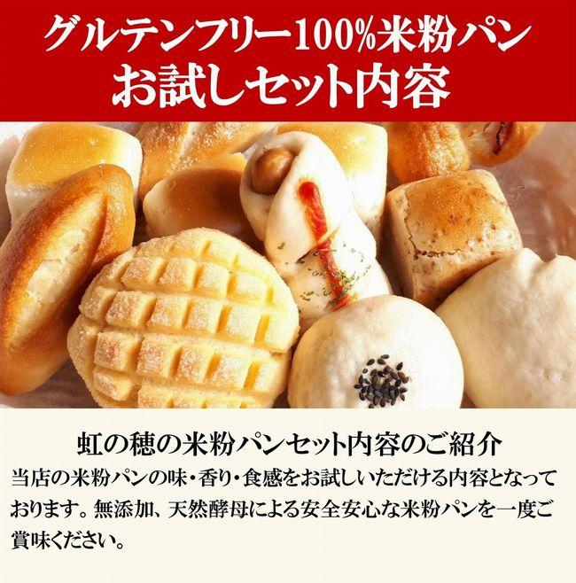 虹の穂『グルテンフリー米粉パンお試しセットⅠ』