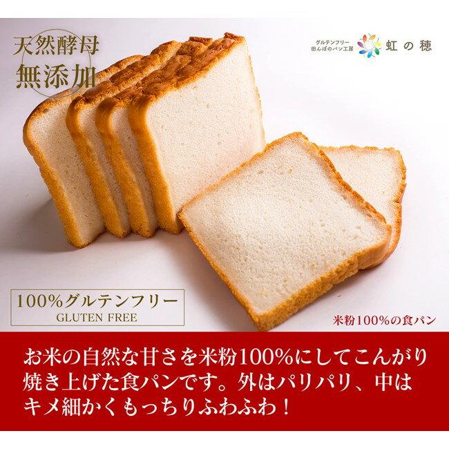 グルテンフリーパンヴィーガン無添加天然酵母米粉パン米粉100%食パン(6枚切り)