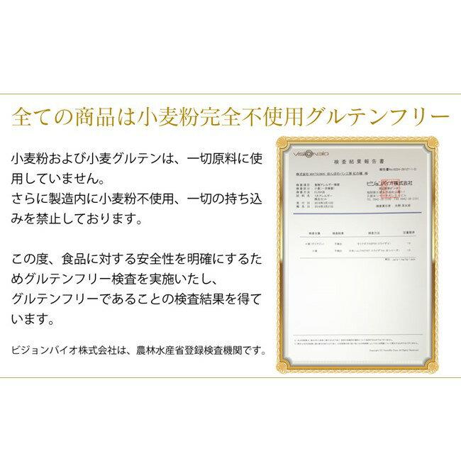 虹の穂『ジャパンセット(2本入り)』