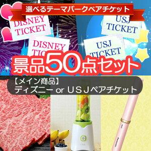 10万円でこんなに揃う!景品50点セット!
