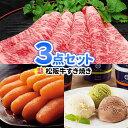二次会 景品 お肉 カニ アイスクリーム 3点セット 商品引...