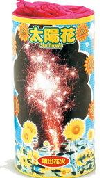 太陽花 | 噴出花火 吹き出し花火 花火 噴出 おすすめ キャンプ 夏祭り お祭り はなび アウトドア 遊び 道具 遊具 庭 屋外 夏 噴出し花火 お盆 御盆