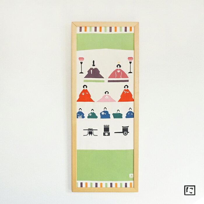 【注染手ぬぐい にじゆら】おひなさま 手ぬぐい 飾る インテリア 贈る プレゼント ギフト ひな祭り 節句 春 伝統工芸品