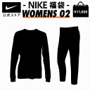 NIKE 福袋11,000円用WOMENS ウェア 002