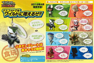 TIGER & BUNNY mascot in wild howling SEH! Candy toy BOX