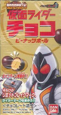 Kamen Rider ライダーチョコ Peanut ball (confectionary) BOX