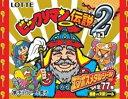 ビックリマン伝説2 (食玩) BOX【7月2日出荷分】