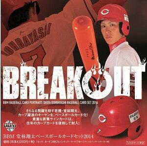 ■セール■BBM 堂林翔太ベースボールカードセット 2014 BREAKOUT