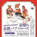 ■セール■2015 BBM 近鉄バファローズ ベースボールカードセット オールディーズコレクション 追憶の近鉄バファローズ