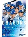 BBM 中日ドラゴンズ ベースボールカード 2021 BOX■3ボックスセット■(送料無料)