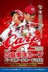 (予約)BBM広島東洋カープベースボールカード2021BOX(送料無料)5月中旬発売予定